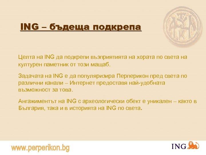 ING – бъдеща подкрепа Целта на ING да подкрепи възприятията на хората по света