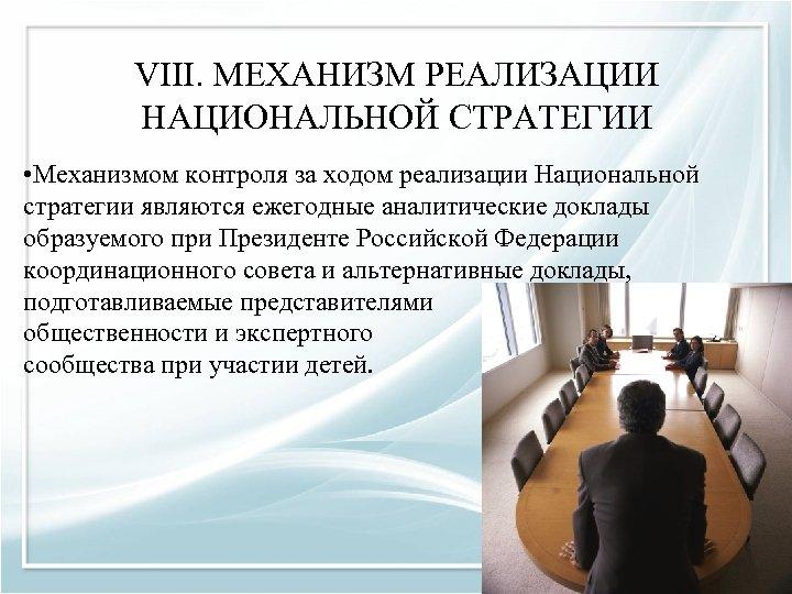 VIII. МЕХАНИЗМ РЕАЛИЗАЦИИ НАЦИОНАЛЬНОЙ СТРАТЕГИИ • Механизмом контроля за ходом реализации Национальной стратегии являются