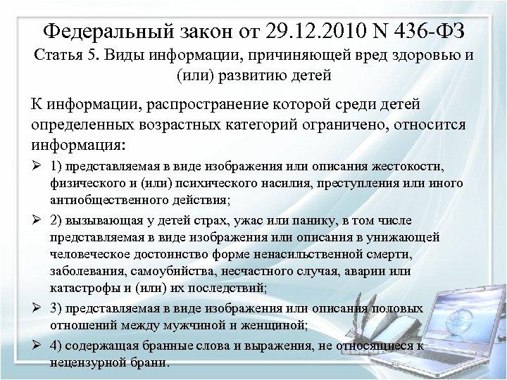 Федеральный закон от 29. 12. 2010 N 436 -ФЗ Статья 5. Виды информации, причиняющей