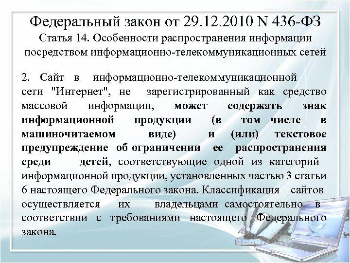 Федеральный закон от 29. 12. 2010 N 436 -ФЗ Статья 14. Особенности распространения информации