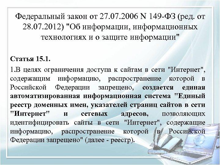 Федеральный закон от 27. 07. 2006 N 149 -ФЗ (ред. от 28. 07. 2012)