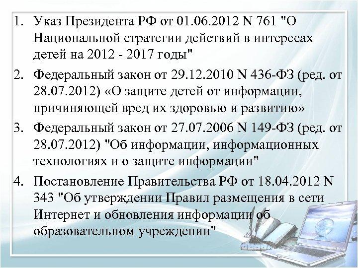 1. Указ Президента РФ от 01. 06. 2012 N 761