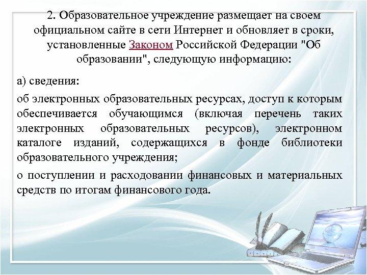 2. Образовательное учреждение размещает на своем официальном сайте в сети Интернет и обновляет в