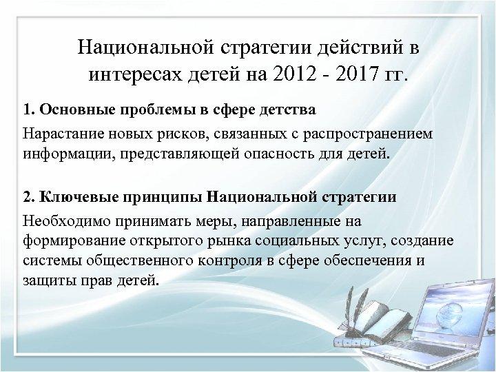 Национальной стратегии действий в интересах детей на 2012 - 2017 гг. 1. Основные проблемы