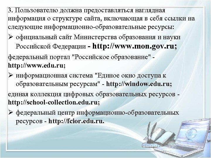 3. Пользователю должна предоставляться наглядная информация о структуре сайта, включающая в себя ссылки на