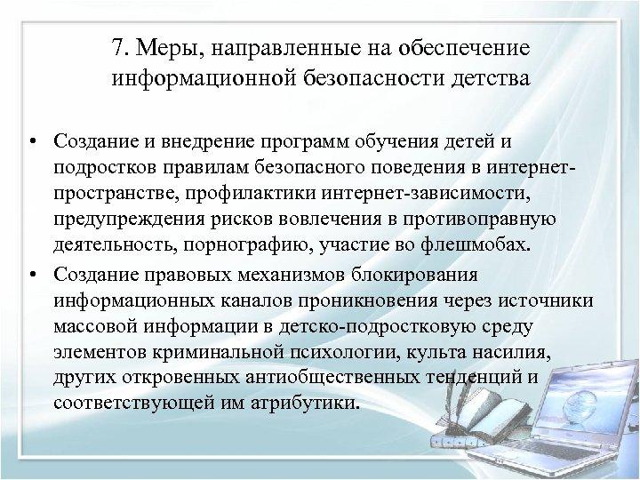 7. Меры, направленные на обеспечение информационной безопасности детства • Создание и внедрение программ обучения