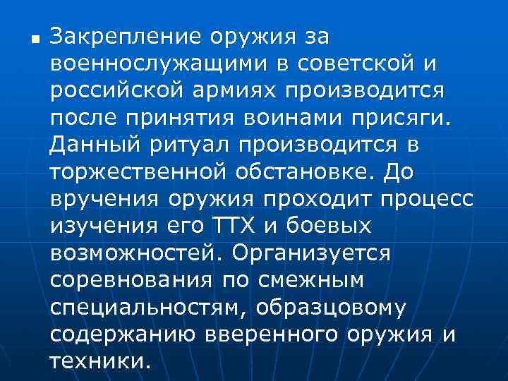 n Закрепление оружия за военнослужащими в советской и российской армиях производится после принятия воинами