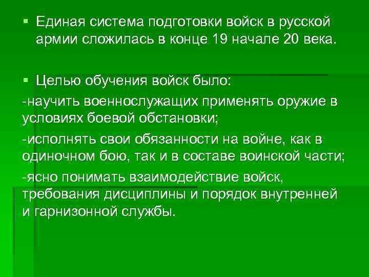 § Единая система подготовки войск в русской армии сложилась в конце 19 начале 20