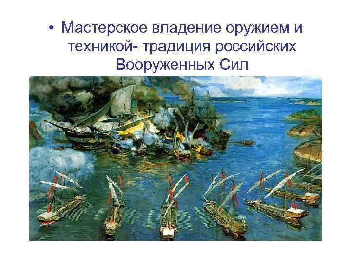 • Мастерское владение оружием и техникой- традиция российских Вооруженных Сил
