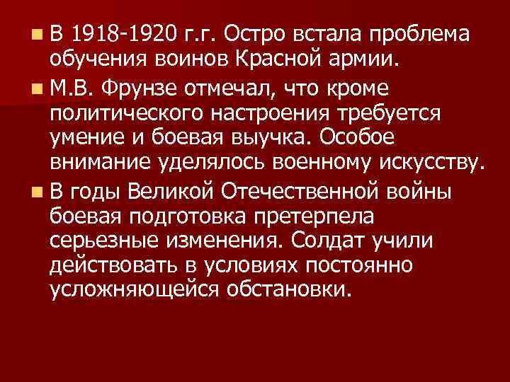 n. В 1918 -1920 г. г. Остро встала проблема обучения воинов Красной армии. n
