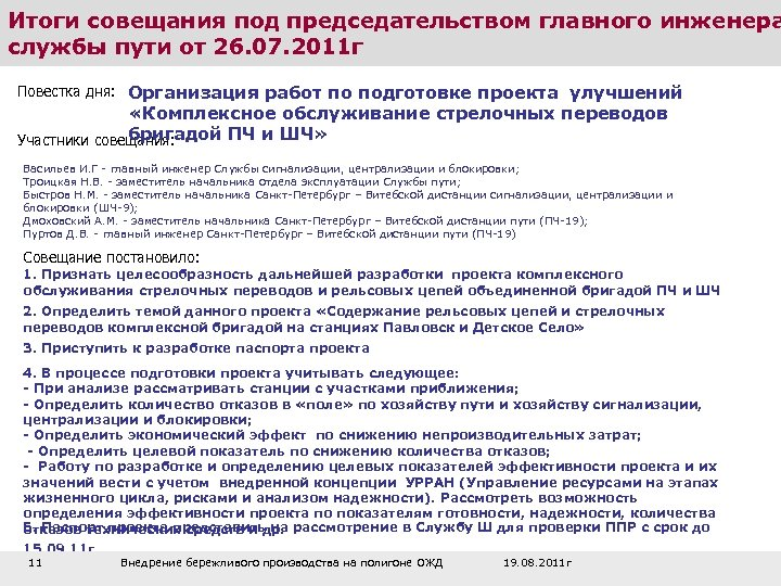 Итоги совещания под председательством главного инженера службы пути от 26. 07. 2011 г Повестка