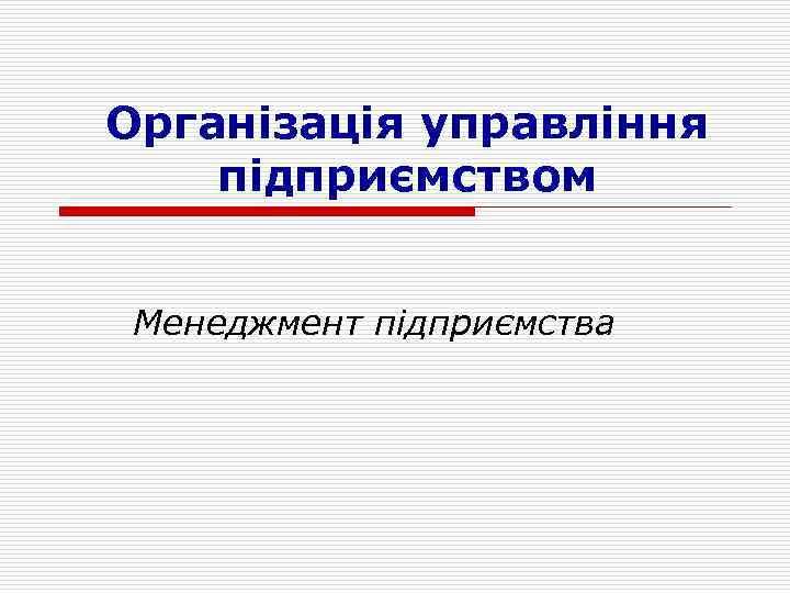 Організація управління підприємством Менеджмент підприємства