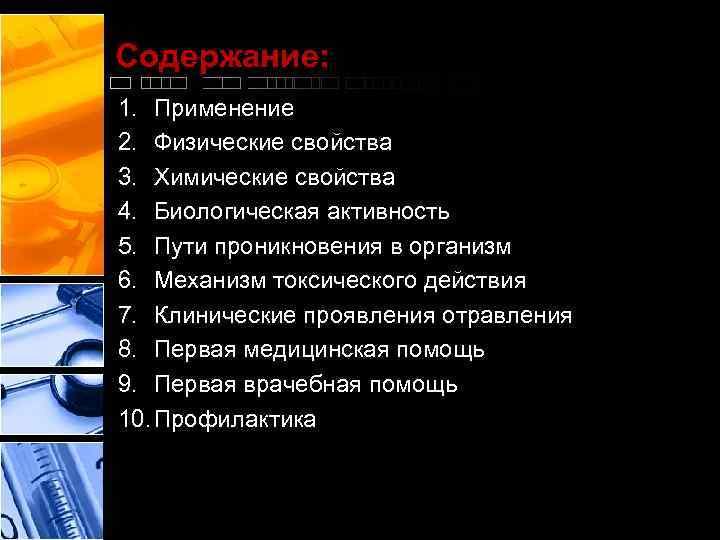 Содержание: 1. Применение 2. Физические свойства 3. Химические свойства 4. Биологическая активность 5. Пути