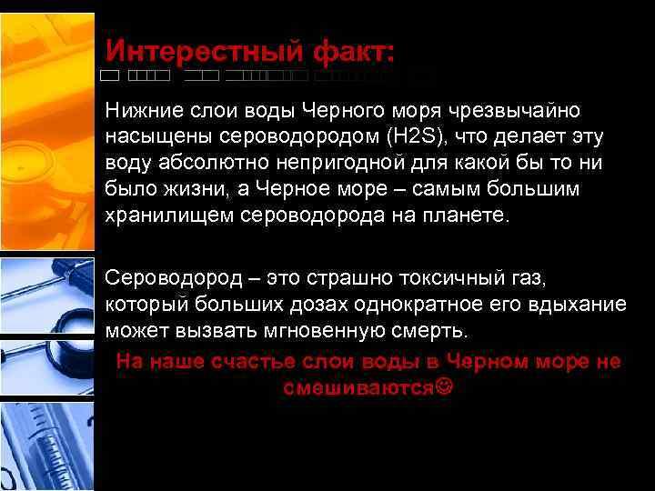 Интерестный факт: Нижние слои воды Черного моря чрезвычайно насыщены сероводородом (H 2 S), что