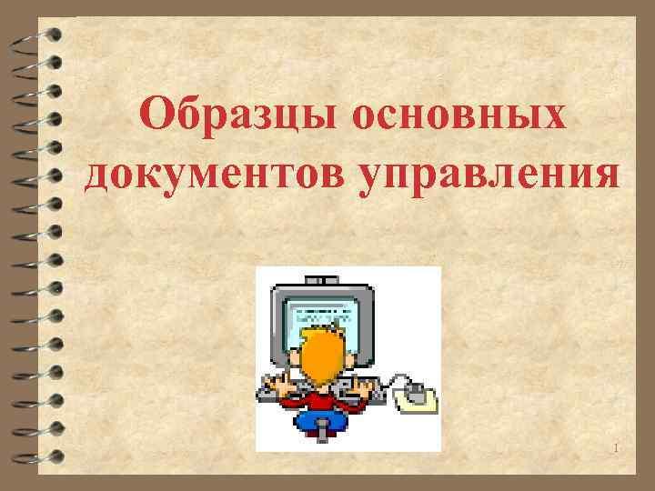 Образцы основных документов управления 1