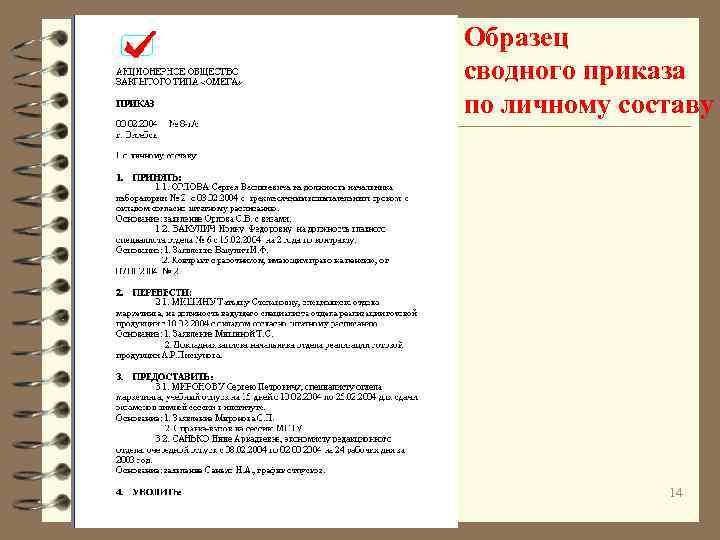 Образец сводного приказа по личному составу 14