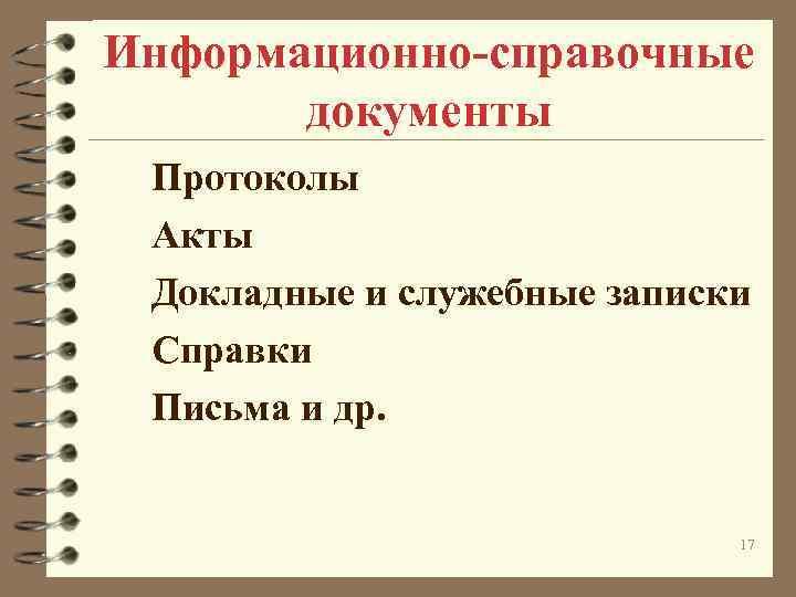 Информационно-справочные документы Протоколы Акты Докладные и служебные записки Справки Письма и др. 17
