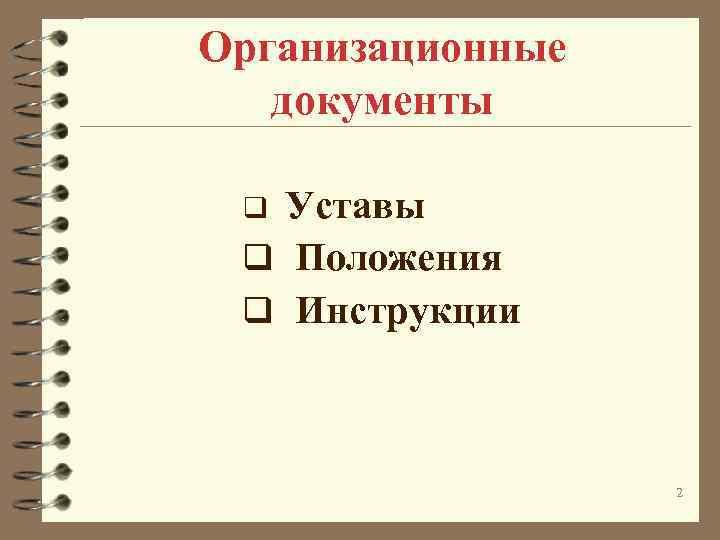 Организационные документы Уставы q Положения q Инструкции q 2