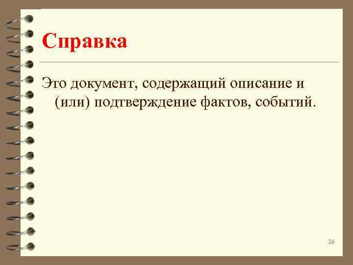 Справка Это документ, содержащий описание и (или) подтверждение фактов, событий. 26
