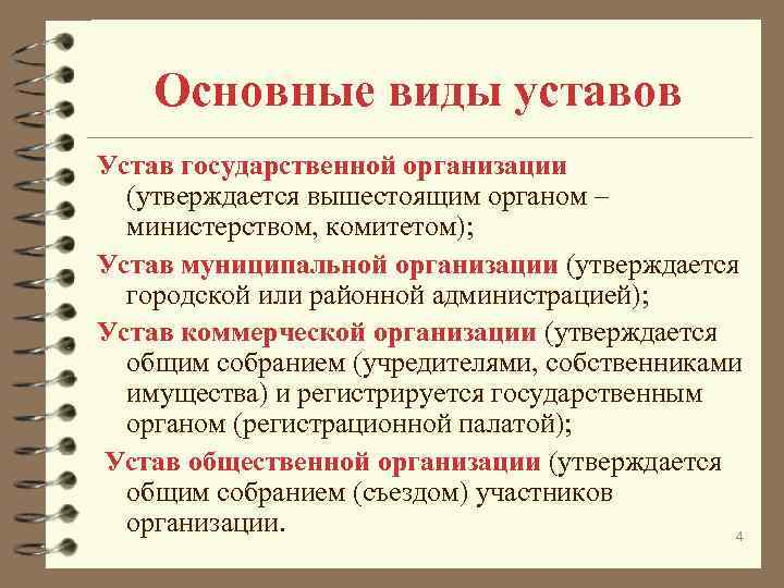 Основные виды уставов Устав государственной организации (утверждается вышестоящим органом – министерством, комитетом); Устав муниципальной