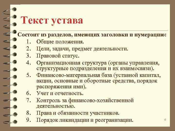 Текст устава Состоит из разделов, имеющих заголовки и нумерацию: 1. Общие положения. 2. Цели,