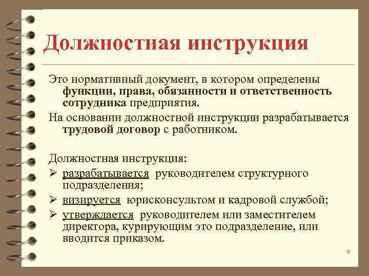 Должностная инструкция Это нормативный документ, в котором определены функции, права, обязанности и ответственность сотрудника