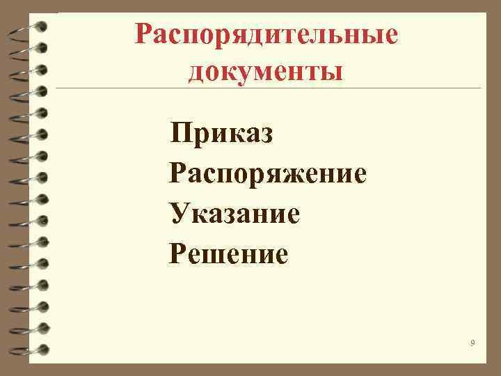 Распорядительные документы Приказ Распоряжение Указание Решение 9