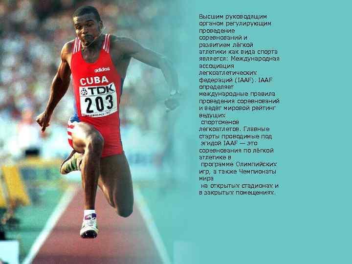 Высшим руководящим органом регулирующим проведение соревнований и развитием лёгкой атлетики как вида спорта является: