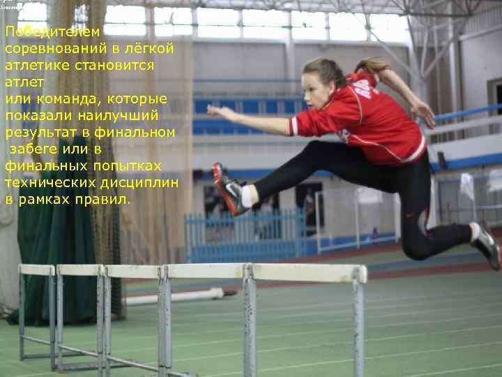 Победителем соревнований в лёгкой атлетике становится атлет или команда, которые показали наилучший результат в
