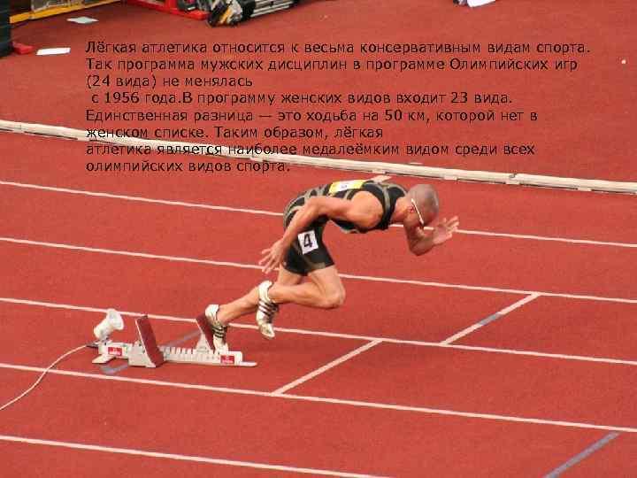 Лёгкая атлетика относится к весьма консервативным видам спорта. Так программа мужских дисциплин в программе