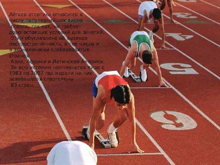 Лёгкая атлетика относится к числу популярнейших видов спорта, так как, не требует дорогостоящих условий