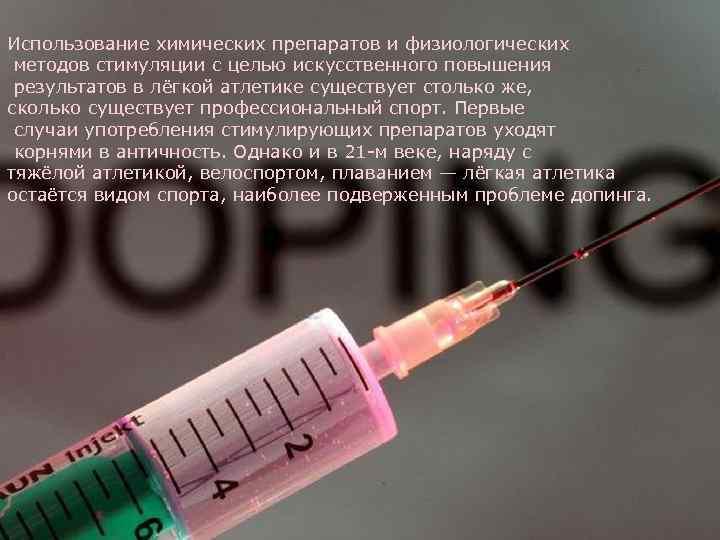 Использование химических препаратов и физиологических методов стимуляции с целью искусственного повышения результатов в лёгкой