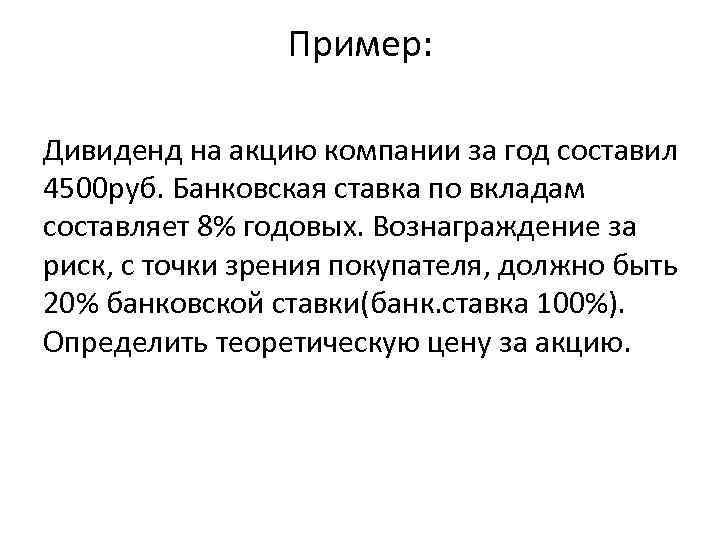 Пример: Дивиденд на акцию компании за год составил 4500 руб. Банковская ставка по вкладам