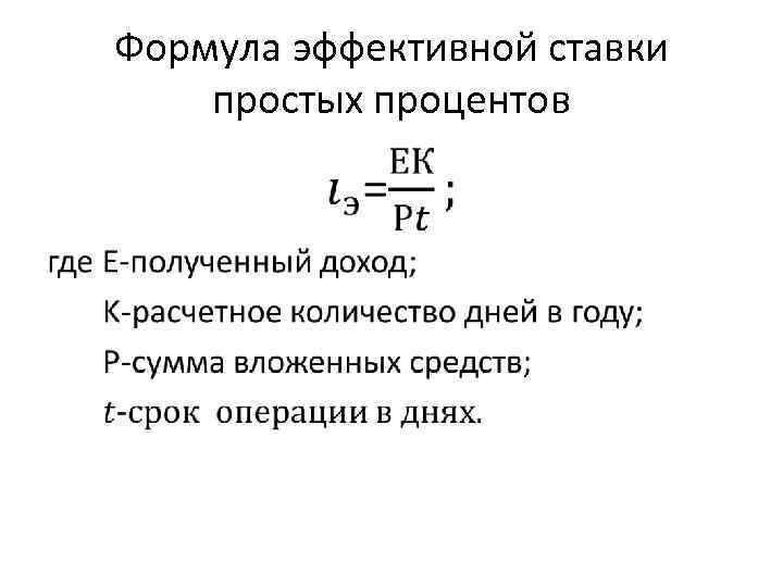 Формула эффективной ставки простых процентов •