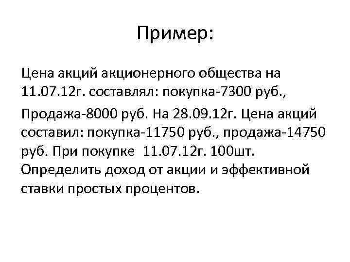 Пример: Цена акций акционерного общества на 11. 07. 12 г. составлял: покупка-7300 руб. ,