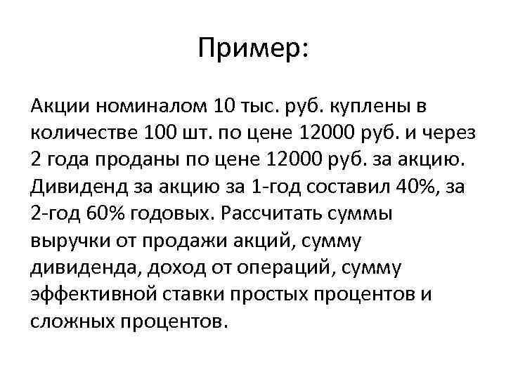 Пример: Акции номиналом 10 тыс. руб. куплены в количестве 100 шт. по цене 12000