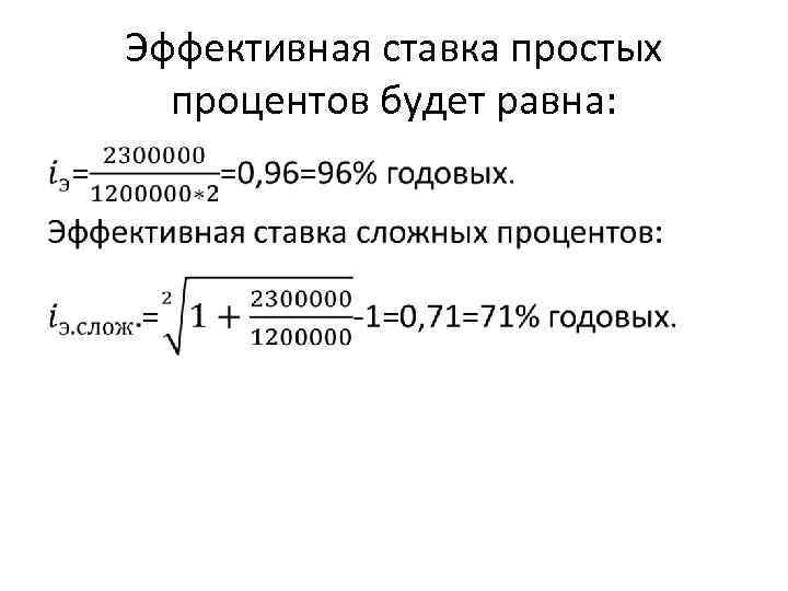 Эффективная ставка простых процентов будет равна: •