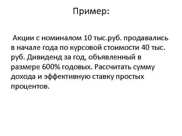 Пример: Акции с номиналом 10 тыс. руб. продавались в начале года по курсовой стоимости