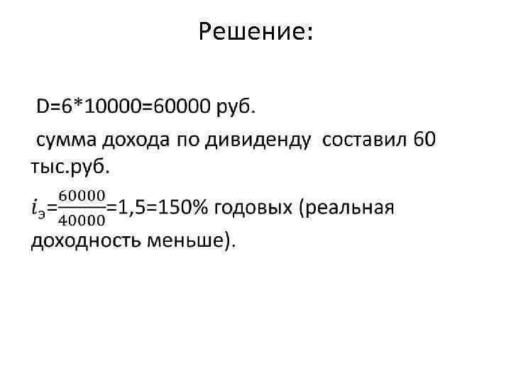 Решение: •