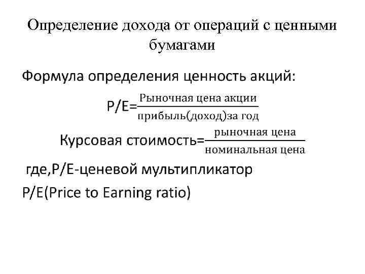 Определение дохода от операций с ценными бумагами •