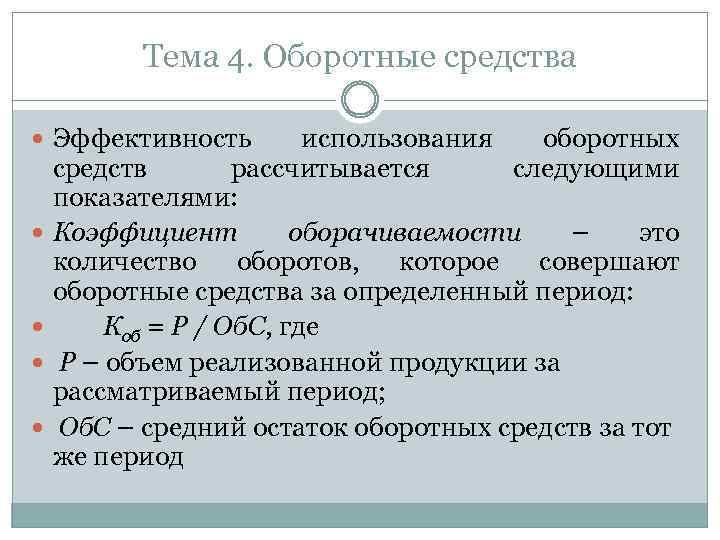 Тема 4. Оборотные средства Эффективность использования оборотных средств рассчитывается следующими показателями: Коэффициент оборачиваемости –