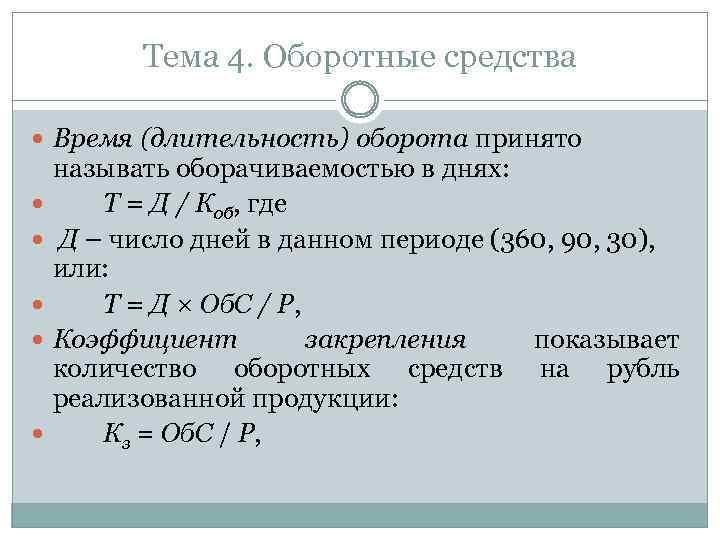 Тема 4. Оборотные средства Время (длительность) оборота принято называть оборачиваемостью в днях: Т =