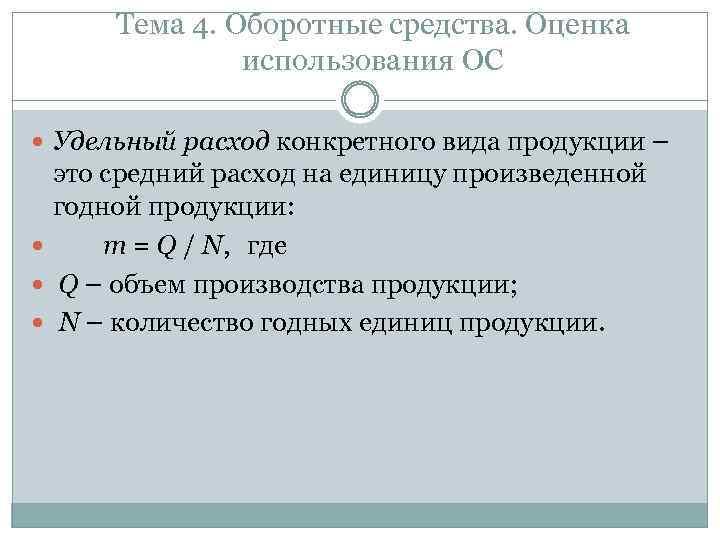 Тема 4. Оборотные средства. Оценка использования ОС Удельный расход конкретного вида продукции – это