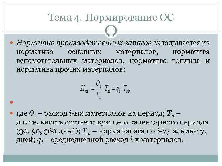 Тема 4. Нормирование ОС Норматив производственных запасов складывается из норматива основных материалов, норматива вспомогательных