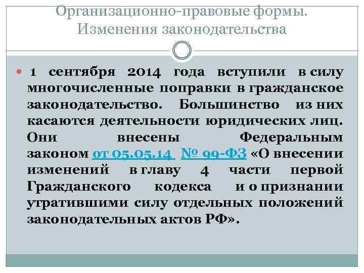 Организационно-правовые формы. Изменения законодательства 1 сентября 2014 года вступили в силу многочисленные поправки в