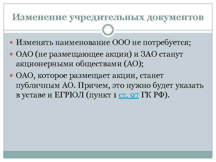 Изменение учредительных документов Изменять наименование ООО не потребуется; ОАО (не размещающее акции) и ЗАО