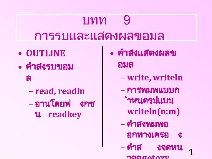 บทท 9 การรบและแสดงผลขอมล • OUTLINE • คำสงรบขอม ล – read, readln – อานโดยฟ งกช