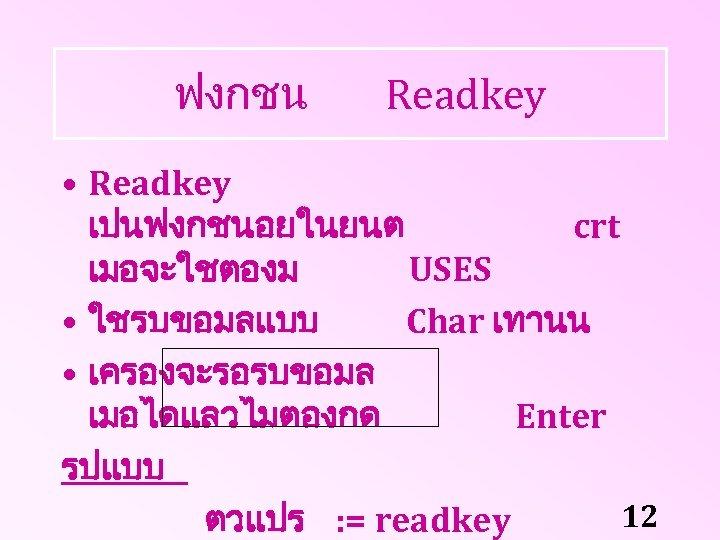 ฟงกชน Readkey • Readkey เปนฟงกชนอยในยนต crt เมอจะใชตองม USES • ใชรบขอมลแบบ Char เทานน • เครองจะรอรบขอมล