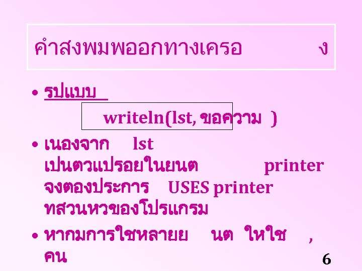 คำสงพมพออกทางเครอ ง • รปแบบ writeln(lst, ขอความ ) • เนองจาก lst เปนตวแปรอยในยนต printer จงตองประการ USES