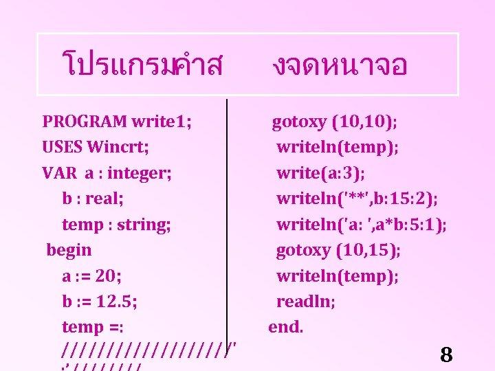 โปรแกรมคำส PROGRAM write 1; USES Wincrt; VAR a : integer; b : real; temp